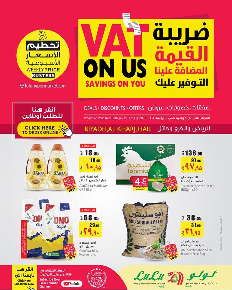 عروض لولو الرياض اليوم 8 يوليو حتى 14 يوليو 2020 تحطيم الاسعار