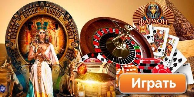 о онлайн фараон отзывы казино