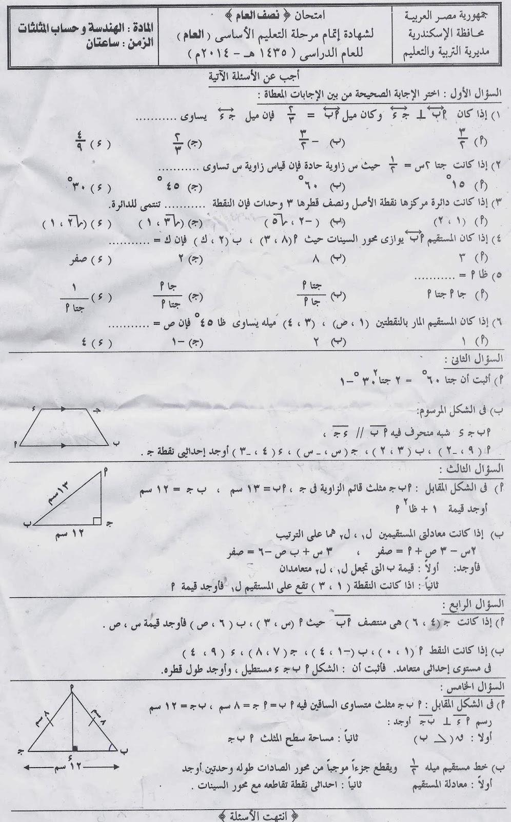 امتحان الهندسة الترم الاول 2014 للشهادة الاعدادية محافظة الاسكندرية scan0011.jpg