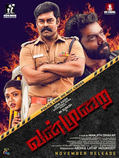 Vanmurai Tamil Full Movie Download