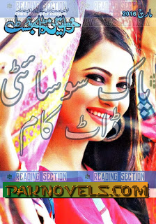 Free Download PDF Monthly Khawateen Digest March 2016