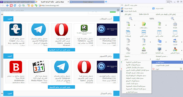 متصفح الانترنت افانت براوسر أخر اصدار مجاني