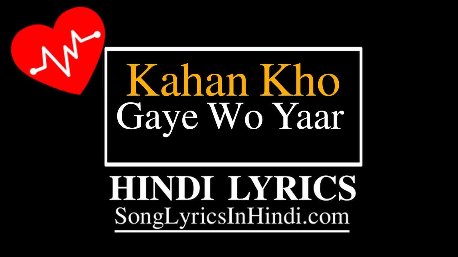 कहाँ खो गए Kahan Kho Gaye Wo Yaar Lyrics: Sonu Nigam