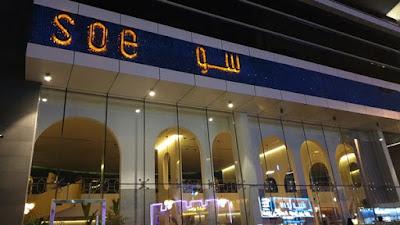 مطعم سو الرياض المنيو ورقم الهاتف والعنوان