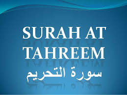 benefits of surah tehreem in urdu
