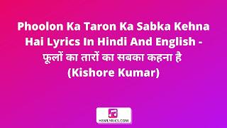 Phoolon Ka Taron Ka Sabka Kehna Hai Lyrics In Hindi And English - फूलों का तारों का सबका कहना है (Kishore Kumar)