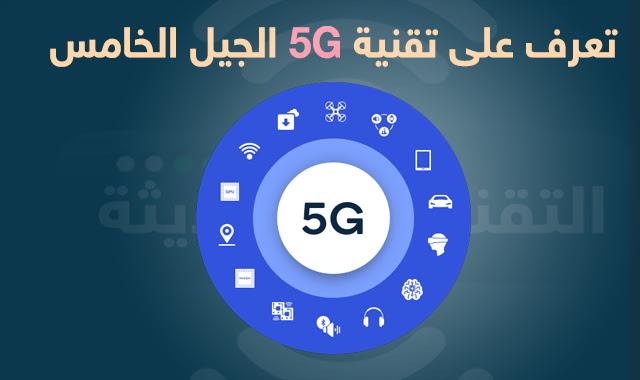 تعرف على تقنية الجيل الخامس 5G