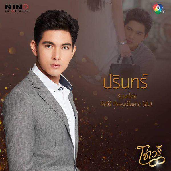 So Wayree (Drama Thailand) : Sinopsis dan Review