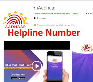 Aadhar Helpline Number