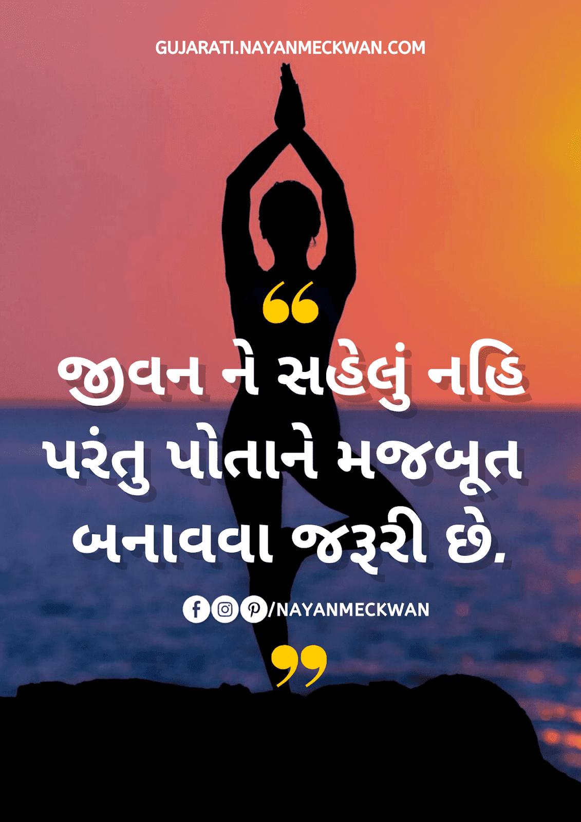 જીવન ગુજરાતી સુવિચાર । Gujarati quotes on life
