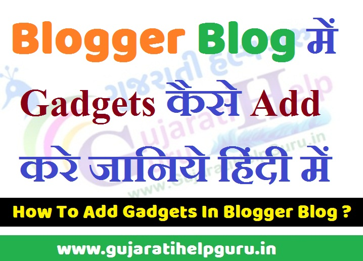 Blogger Blog Me Gadgets Kaise Add Kare 2020