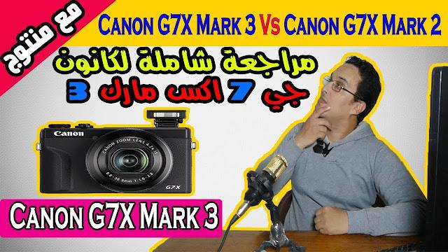 مراجعة شاملة لكاميرة كانون Canon G7X Mark 3