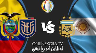 مشاهدة مباراة الأرجنتين والإكوادور القادمة بث مباشر اليوم  04-07-2021 في كوبا أمريكا