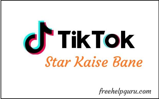Tik Tok Star Kaise Bane टिक टोक पर स्टार कैसे बने