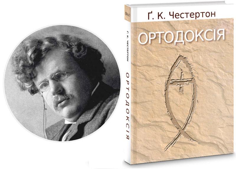 Ґілберт Честертон. Ортодоксія (1908)