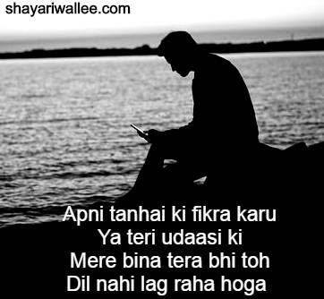 best alone shayari status