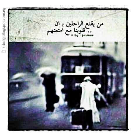 من يقنع الراحلين بـ ان .. قلوبنا مع امتعتهم !!