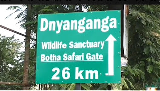 ज्ञानगंगा वन्यजीव अभयारण्य । Dnyanganga Wildlife Sanctuary