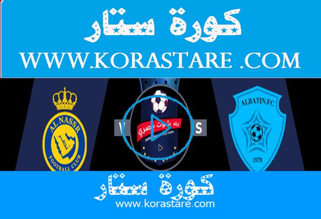 مشاهدة مباراة النصر والباطن كورة ستار بث مباشر اليوم كورة ستار اون لاين 21-12-2020 في الدوري السعودي