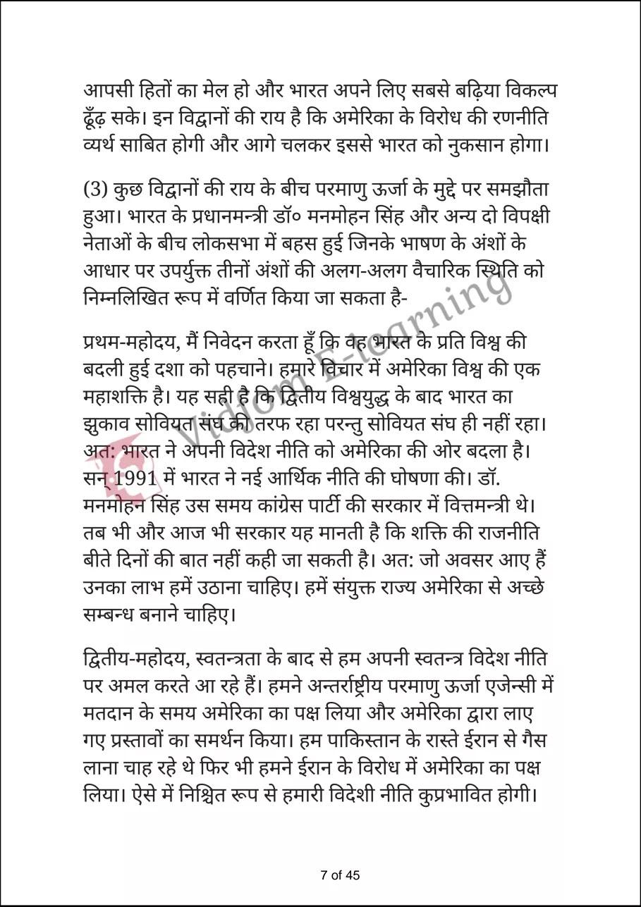 class 12 civics chapter 3 part a hindi medium07