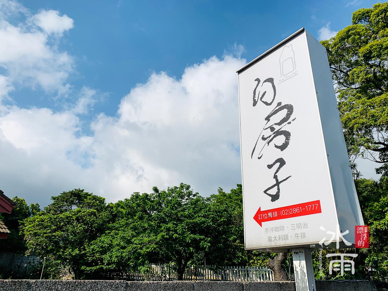 【白房子】2020陽明山餐廳推薦第1名|陽明山美食|草山小鎮美軍宿舍|最新菜單|食記