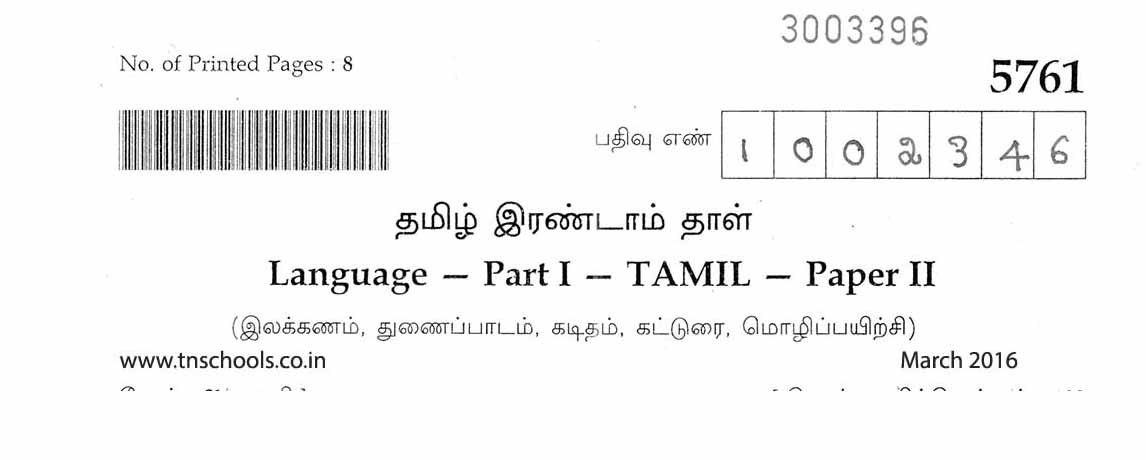 Sslc March 2016 Question Papers -Tamil Paper-II