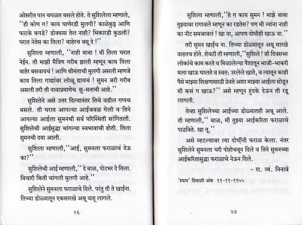 essay on computer in sanskrit language