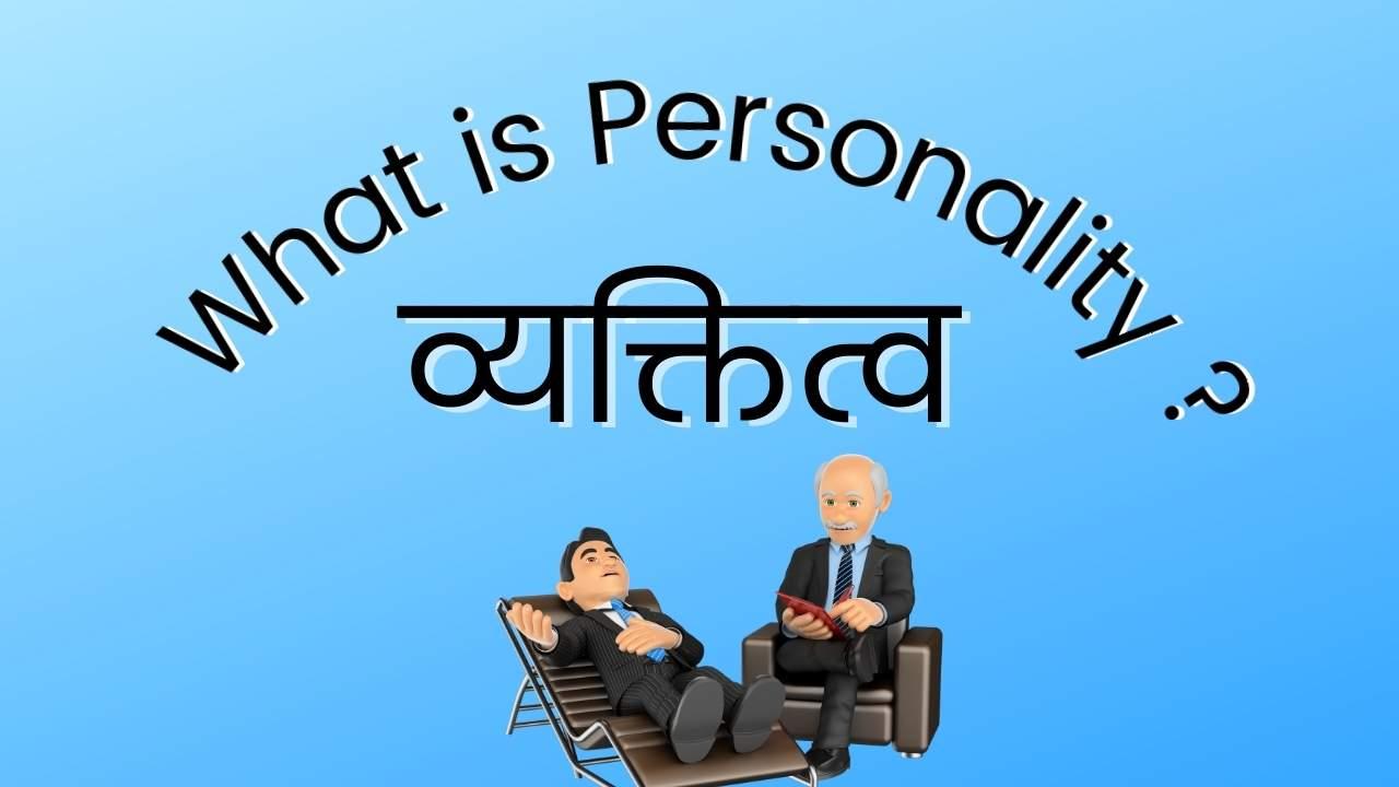 Meaning of Personality  व्यक्तित्व का अर्थ, प्रकार, अवस्थाएं