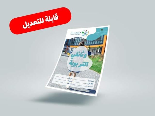 الوثائق التربوية للأستاذ 2021/2022 نسخة عربية