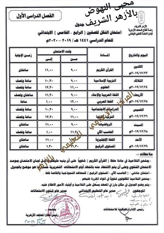 جدول مواعيد امتحانات صفوف ابتدائي واعدادي وثانوي 2019-2020 بالازهر 299