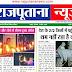 राजपूताना न्यूज ई-पेपर 6 अप्रैल 2020 डिजिटल एडिशन