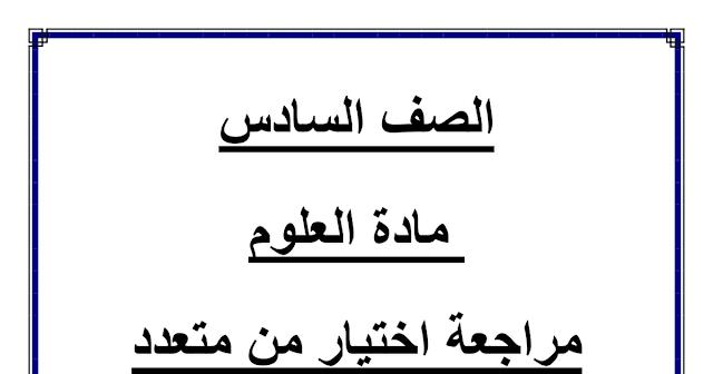 اختيار من متعدد الفصل الثاني والثالث علوم
