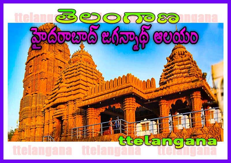 తెలంగాణ జగన్నాథ్ ఆలయం చరిత్ర పూర్తి వివరాలు హైదరాబాద్ Telangana Jagannath Temple History Full Details Hyderabad