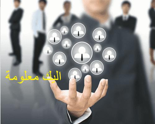 بحث حول الإدارة العامة والموظف