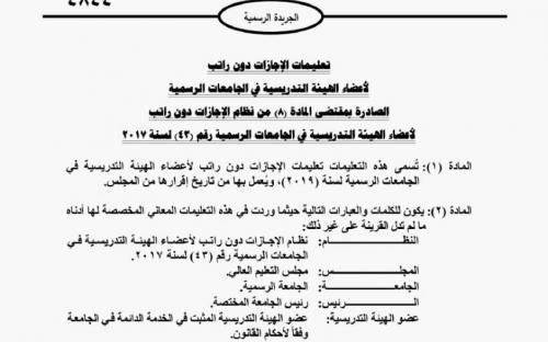 مكتبتي ال البيت - موافقة ملكية بنظام العمل الاكاديمي في الجامعات
