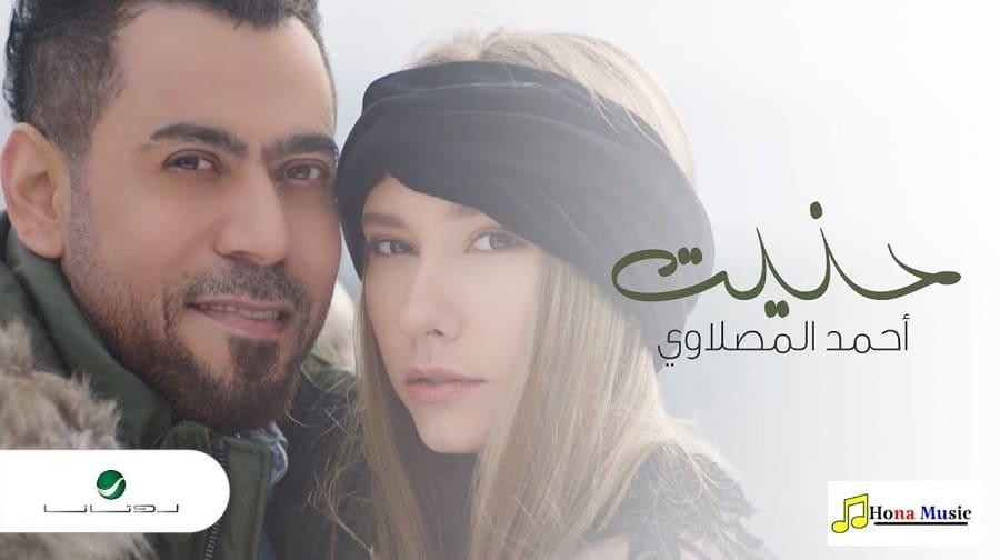 كلمات اغنية حنيت أحمد المصلاوي Ahmed Al Maslawi Hannet 2021