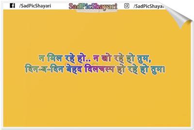 2 line breakup shayari in hindi