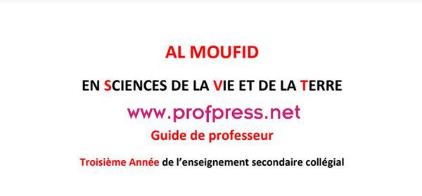 دليل المفيد في علوم الحياة والأرض خيار فرنسية الثالثة إعدادي ثانوي طبعة 2019