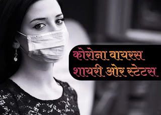 Corona virus Social Awareness Quotes in Hindi