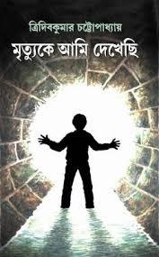 মৃত্যুকে আমি দেখেছি - ত্রিদিবককুমার চট্টোপাধ্যায় Mrityu Ke Ami Dekhachi pdf by Tridib Kumar Chattopadhy