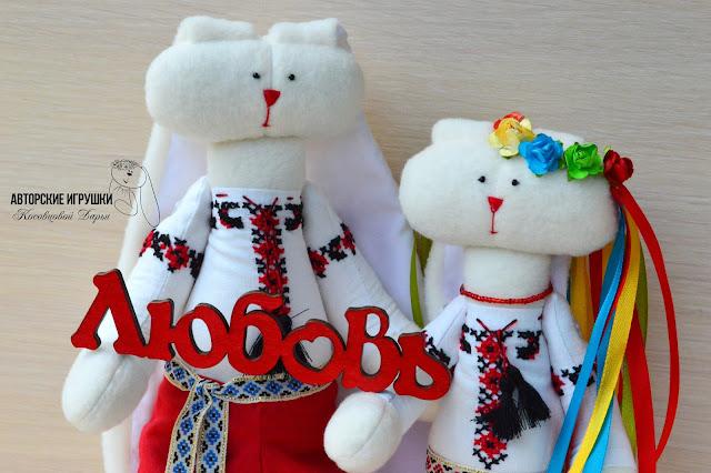 Зайцы в вышиванке, игрушки ручной работы Украинцы, зайцы украинцы, игрушки в вышиванке, народные украинские игрушки, Национальные игрушки, купить игрушки ручной работы, купить игрушки зайцы, авторские зайчики, Українські зайці, зайці іграшка українці, купити іграшку заєць ручної роботи.