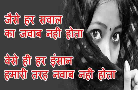 status for Hindi