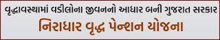 Varuddh shay yojana in Details in gujarat