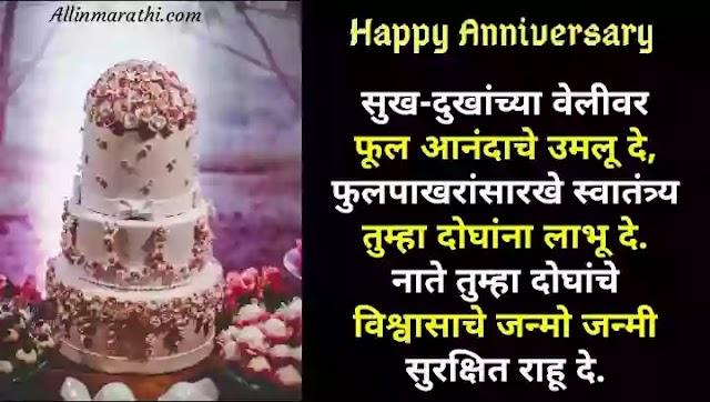 लग्नाच्या वाढदिवसाच्या शुभेच्छा | wedding anniversary wishes marathi | anniversary status marathi.