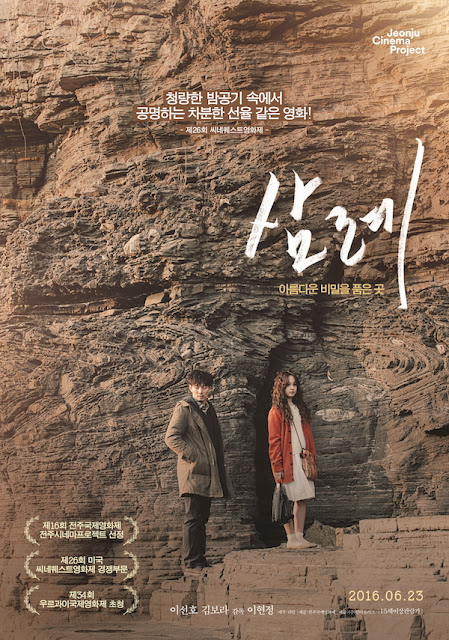 Sinopsis Night Song / Samrye / 삼례 (2016) - Film Korea Selatan