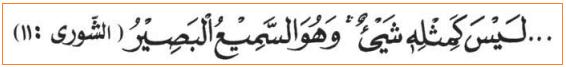 Ayat Al-Quran Tentang Sifat Allah Mukhalafatu Lilaawadisi atau Berbeda dengan Makhluknya