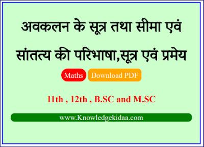 अवकलन के सूत्र तथा सीमा एवं सांतत्य की परिभाषा,सूत्र एवं प्रमेय | PDF Download |