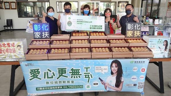 陳永聰手作蛋黃酥義賣助家扶 十方功德行善團加碼逾38萬