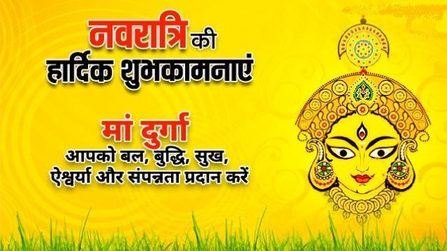 Navratri ki Hardik Shubhkamnaye Image in Hindi