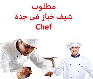 وظائف السعودية مطلوب شيف خباز في جدة Chef